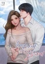 치열하게, 달콤하게 (외전포함) (전3권)