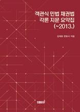 객관식 민법 채권법 각론 지문 요약집(~2013.)