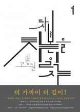 다시 자본을 읽자 - 북클럽 『자본』 시리즈-01