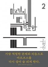 마르크스의 특별한 눈 - 북클럽 『자본』 시리즈-02