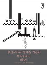 화폐라는 짐승 - 북클럽 『자본』 시리즈 03