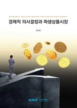 경제적 의사결정과 파생상품시장
