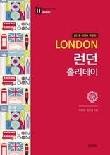 런던 홀리데이 (2019-2020 개정판)
