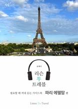 리슨투트레블 파리 에펠탑 편