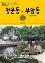 원코스 서울021 청운동·부암동