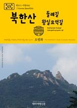 원코스 서울022 북한산 둘레길 왕실묘역길