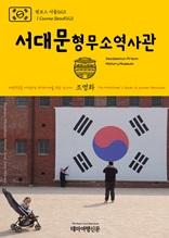원코스 서울023 서대문형무소역사관