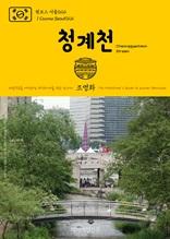 원코스 서울024 청계천