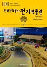 원코스 서울025 한국전력공사 전기박물관