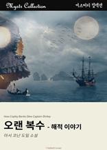오랜 복수 - 해적 이야기