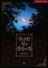 [합본] 웅크린 검은 짐승의 밤 (전4권/완결)