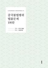 중국불법행위법률문제100문 (生活法律???? 侵?法律??100?)