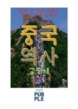 중국 역사 고중세, 전한 신 후한 위촉오 서진 오호십육국 남북조