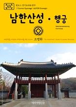 원코스 경기도008 광주 남한산성·행궁