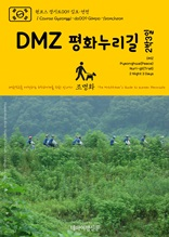 원코스 경기도009 김포·연천 DMZ 평화누리길 2박3일