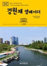 원코스 경기도014 인천 경원재 앰배서더