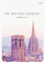 My 「Before Sunrise」마이 비포 선라이즈 외전