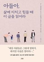 아들아, 삶에 지치고 힘들 때 이 글을 읽어라 : 어느 대학병원 교수가 아들에게 들려주는 세상사 인생 법칙