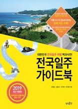 전국일주 가이드북 2019