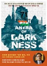 인도, 암흑의시대