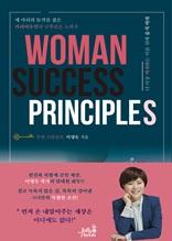 woman success principles