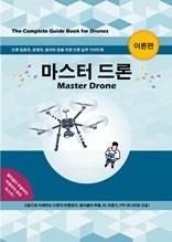 마스터 드론-이론편 (Master Drone)