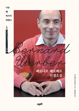 베르나르 베르베르 인생소설 : 나는 왜 작가가 되었나