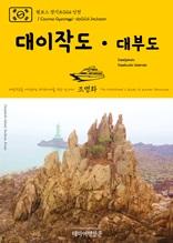 원코스 경기도024 인천 대이작도·대부도