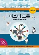 마스터 드론-제작편 (Master Drone)