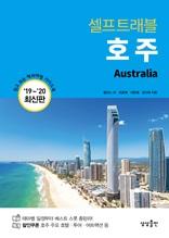 호주 셀프트래블 (2019-2020)