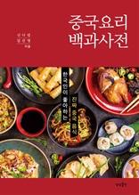 중국요리 백과사전