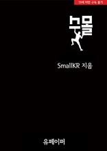 스몰(SMALL) - 개정·합본판