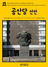 영어고전096 칼 마르크스와 엥겔스의 공산당 선언(English Classics096 The Communist Manifesto by Friedrich Engels and Karl Marx)