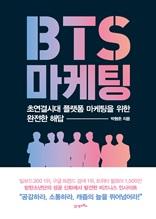 BTS 마케팅