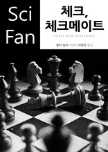 체크, 체크메이트 (SciFan 제116권)