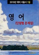 2019년 대비 서울시 7급 영어 (단원별 문제집)