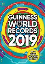 기네스 세계기록 2019(기네스북)