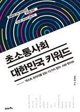 초소통사회 대한민국 키워드