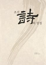 조선시의 상징