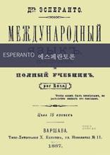 에스페란토론