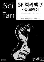 SF 럭키팩 7 - 걸 크러쉬 (SciFan 제119권)