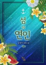 [세트]섬의 연인 전 2권