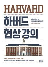하버드 협상 강의