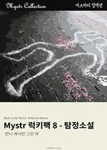 Mystr 럭키팩 8 - 탐정 소설 (Mystr 컬렉션)