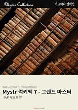 Mystr 럭키팩 7 - 그랜드 마스터 (Mystr 컬렉션)