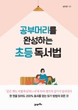 공부머리를 완성하는 초등 독서법