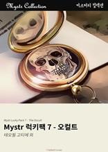 Mystr 럭키팩 7 - 오컬트 (Mystr 컬렉션)