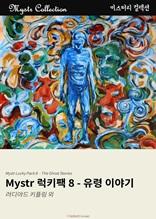 Mystr 럭키팩 8 - 유령 이야기 (Mystr 컬렉션)