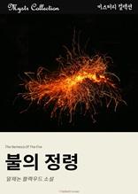 불의 정령 (Mystr 컬렉션 제75권)
