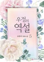 우정의 역설 5권
